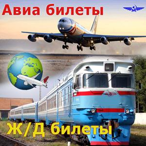 Авиа- и ж/д билеты Старой Руссы
