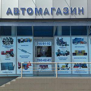 Автомагазины Старой Руссы
