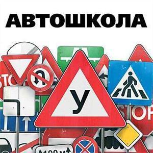 Автошколы Старой Руссы