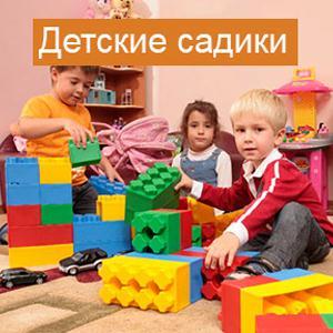 Детские сады Старой Руссы