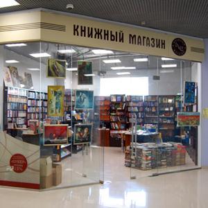 Книжные магазины Старой Руссы