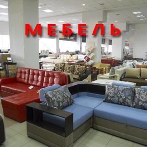 Магазины мебели Старой Руссы