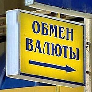 Обмен валют Старой Руссы