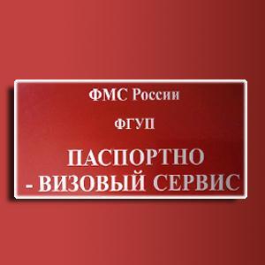 Паспортно-визовые службы Старой Руссы