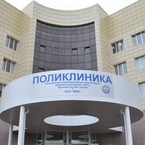 Поликлиники Старой Руссы