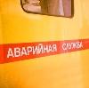 Аварийные службы в Старой Руссе