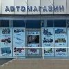 Автомагазины в Старой Руссе