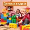 Детские сады в Старой Руссе
