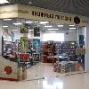 Книжные магазины в Старой Руссе