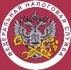 Налоговые инспекции, службы в Старой Руссе