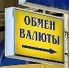 Обмен валют в Старой Руссе