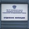 Отделения полиции в Старой Руссе