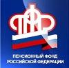 Пенсионные фонды в Старой Руссе