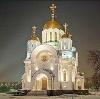 Религиозные учреждения в Старой Руссе