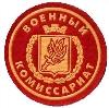 Военкоматы, комиссариаты в Старой Руссе