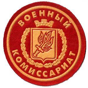 Военкоматы, комиссариаты Старой Руссы
